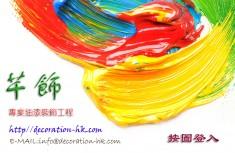 芊飾油漆裝飾工程 報價專線:5110-3528