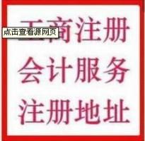 註冊香港公司,報稅、入賬等服務