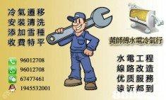 荃灣,黃大仙,慈雲山水電冷氣維修:96012708
